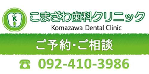 こまざわ歯科クリニックロゴ