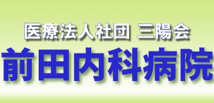 前田内科病院ロゴ