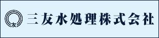 三友水処理株式会社ロゴ