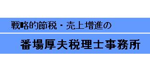 番場厚夫税理士事務所ロゴ