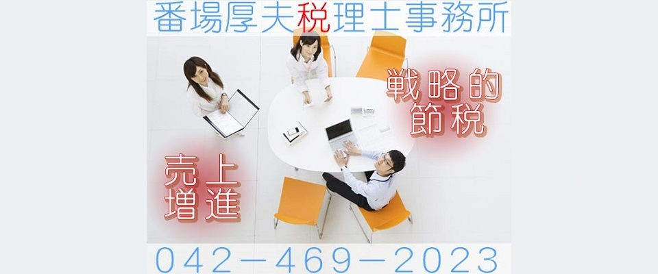 小平市 花小金井駅 節税  番場厚夫税理士事務所
