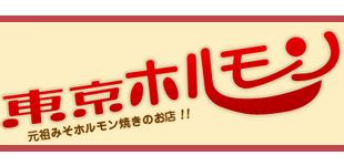 東京ホルモンロゴ