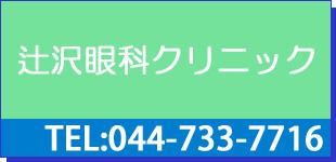 辻沢眼科クリニックロゴ