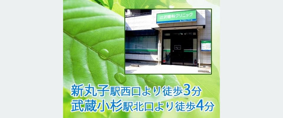 新丸子駅|武蔵小杉駅|眼科|辻沢眼科クリニック