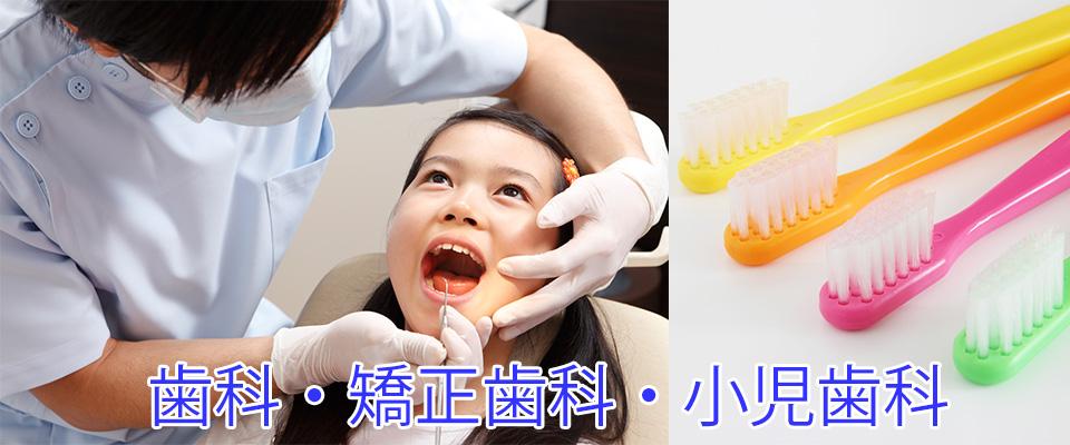 歯科・矯正歯科・小児歯科