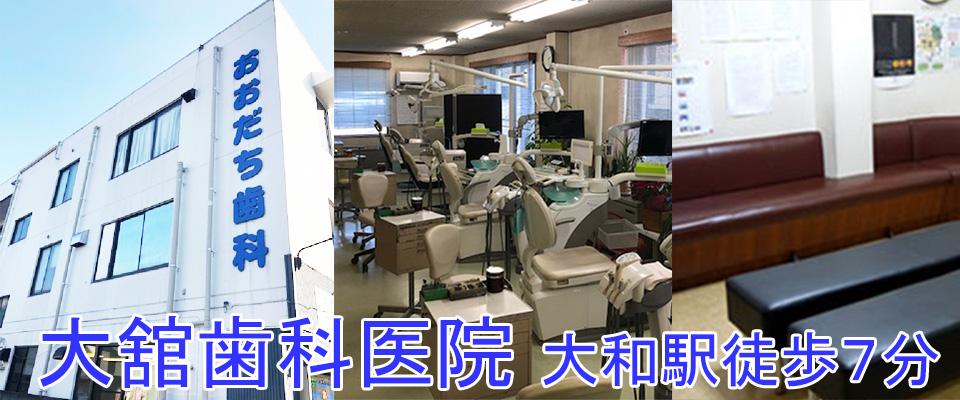 神奈川県大和市 大和駅にある大舘歯科医院