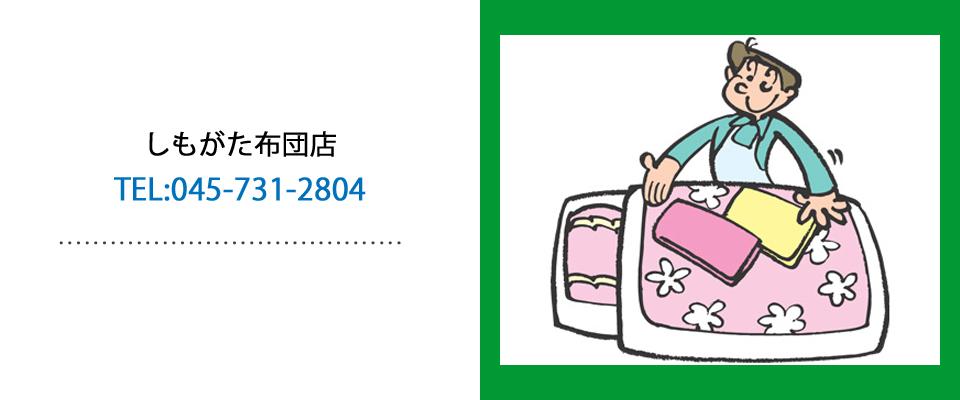 横浜市南区 布団 打ち直し 丸洗い しもがた布団店