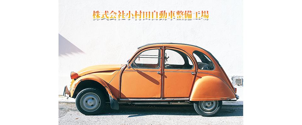 花巻市 自動車整備 株式会社小村田自動車整備工場