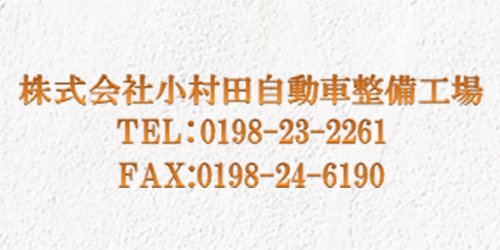 株式会社小村田自動車整備工場ロゴ