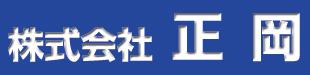 株式会社正岡ロゴ