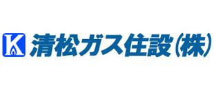 清松ガス住設株式会社ロゴ