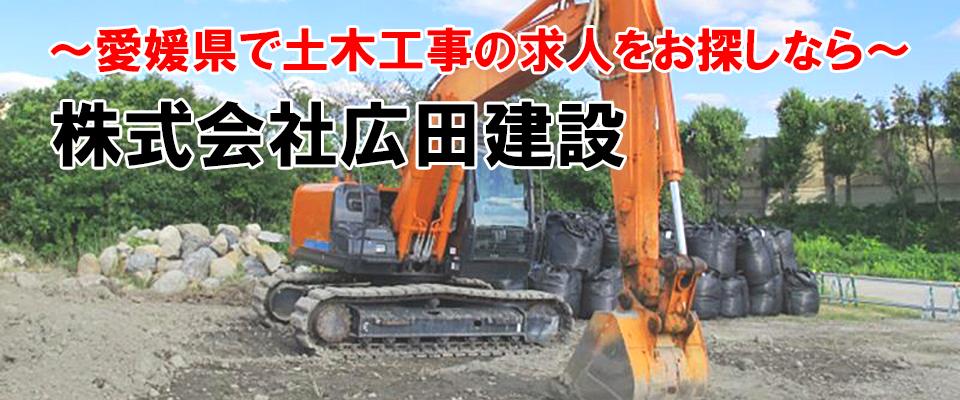 株式会社広田建設は求人募集中です