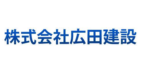 株式会社広田建設ロゴ