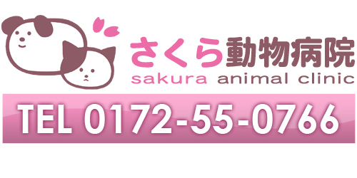 さくら動物病院ロゴ