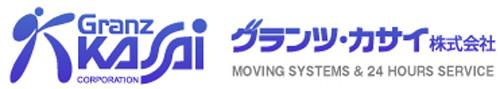 グランツ・カサイ株式会社ロゴ