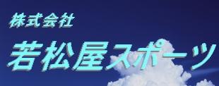 株式会社若松屋スポーツロゴ
