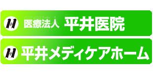 平井医院ロゴ