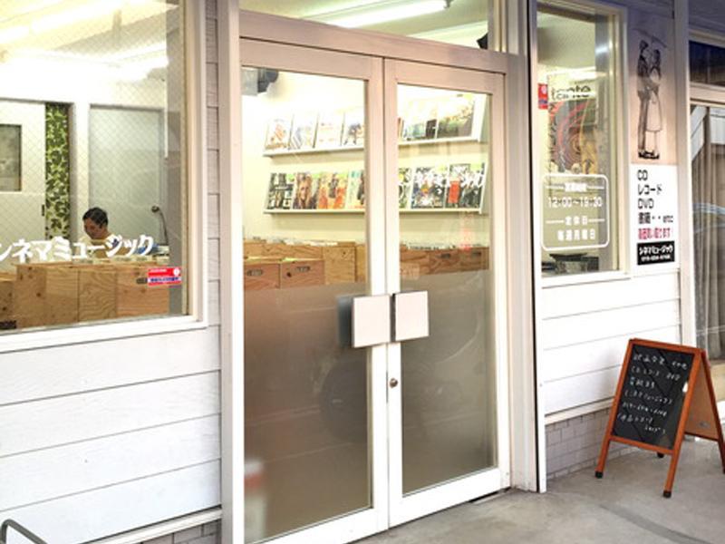 映画音楽サントラ専門店