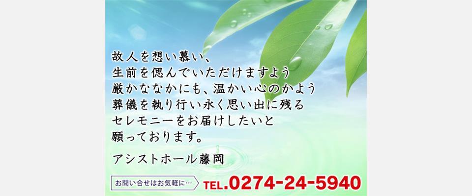藤岡市・新町駅で葬儀・斎場の【アシストホール藤岡】