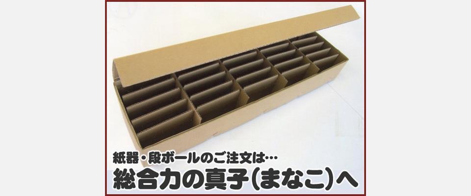 埼玉県ふじみ野市◆紙器・段ボール(小ロット対応)