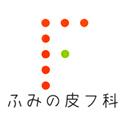 ふみの皮フ科ロゴ