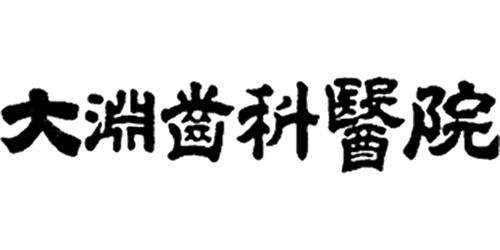 大淵歯科医院ロゴ