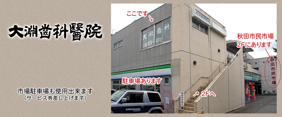 秋田市民市場2F 歯科医院 大淵歯科医院