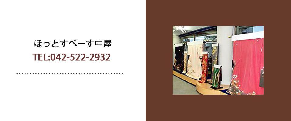立川市 立川駅 着物 呉服 ほっとすぺーす中屋