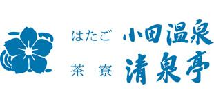 はたご小田温泉ロゴ