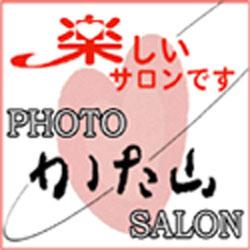 フォトサロンかた山ロゴ