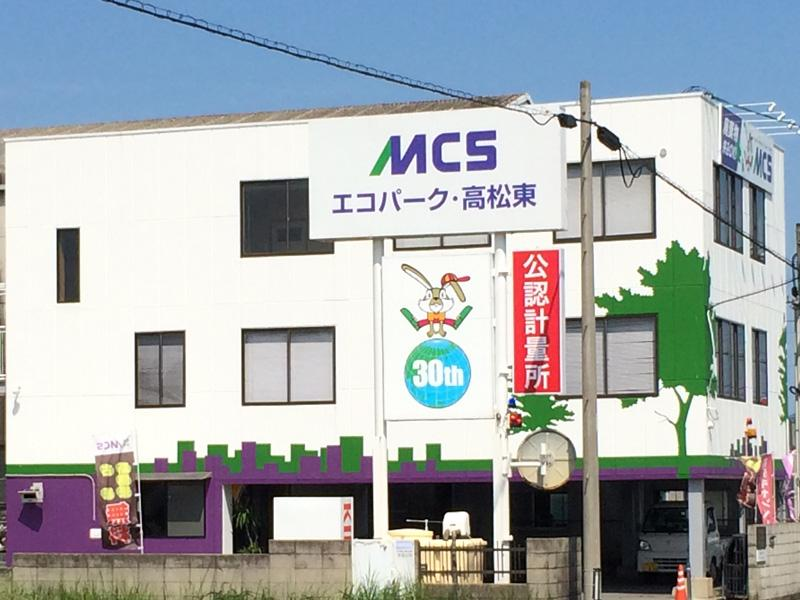 MCSエコパーク・高松東