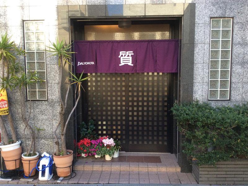 大阪市福島区の質屋 パル横田です。
