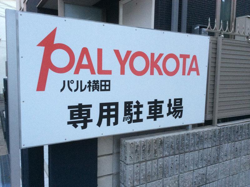 JR・地下鉄・阪神電車各駅から近く、駐車場も完備。