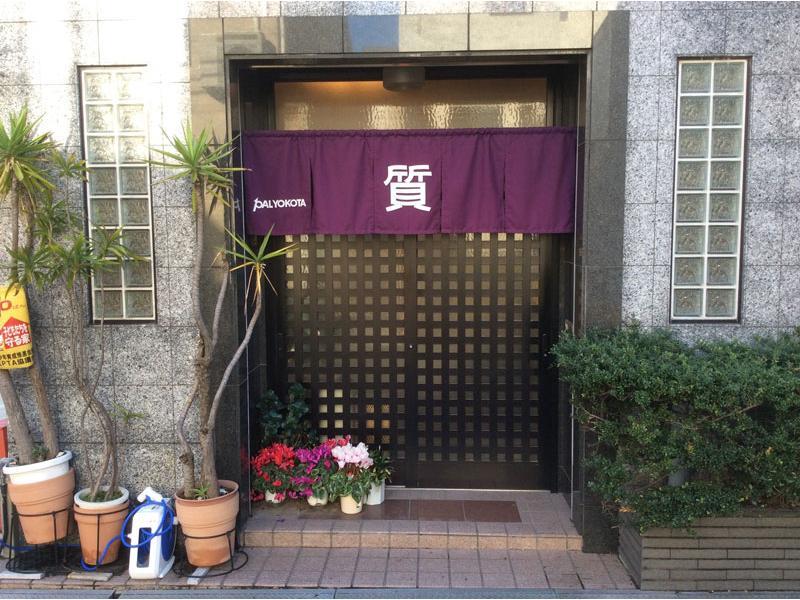 大阪市福島区で長年の信頼と実績のある質屋です。