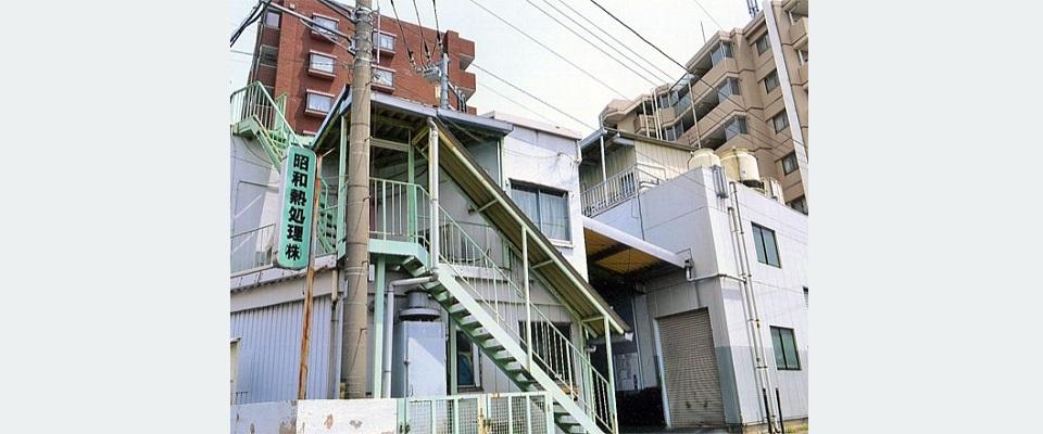 東京都昭島市 金属熱処理 昭和熱処理株式会社