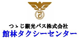館林タクシーセンターロゴ