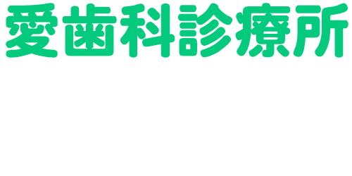 愛歯科診療所ロゴ
