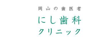 にし歯科クリニックロゴ