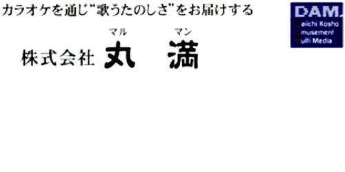 株式会社丸満ロゴ