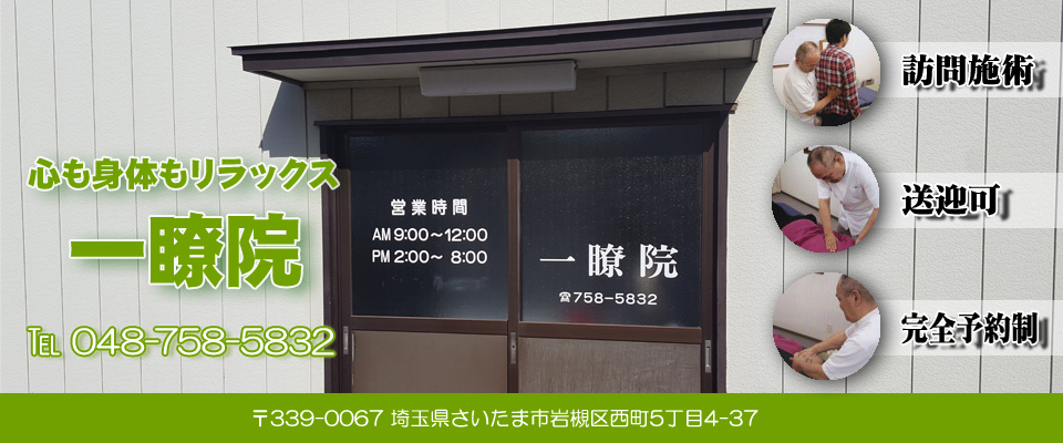 さいたま市岩槻区・岩槻駅の整体【一瞭院】訪問施術可