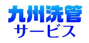 九州洗管サービスロゴ