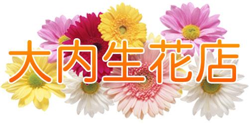 大内生花店ロゴ