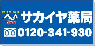 株式会社サカイヤ本部ロゴ