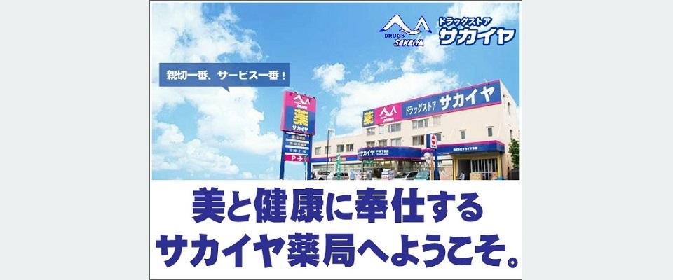 横浜のドラッグストア サカイヤ 処方せん調剤薬局