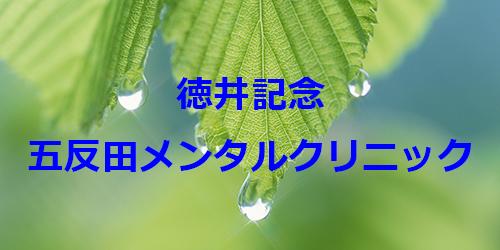 徳井記念五反田メンタルクリニックロゴ