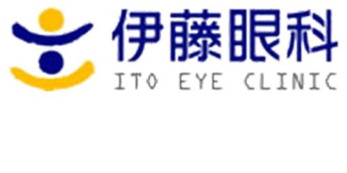 伊藤眼科ロゴ