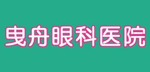 曳舟眼科医院ロゴ