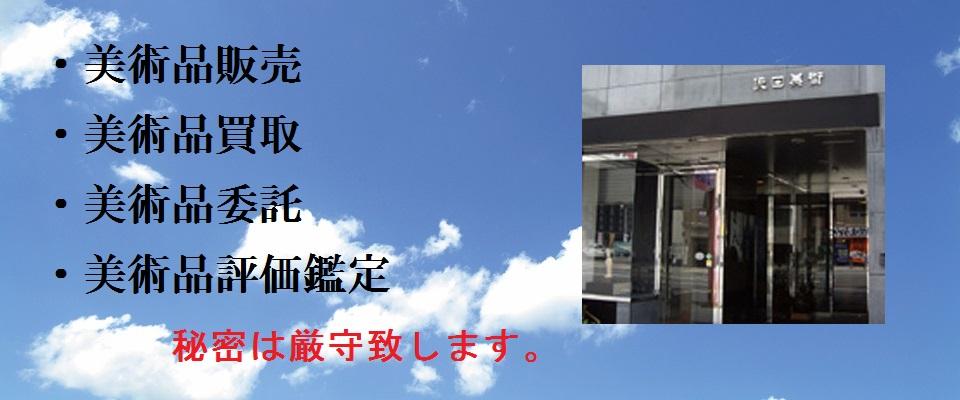 広島市中区で美術品の取り扱いならさわだ美術