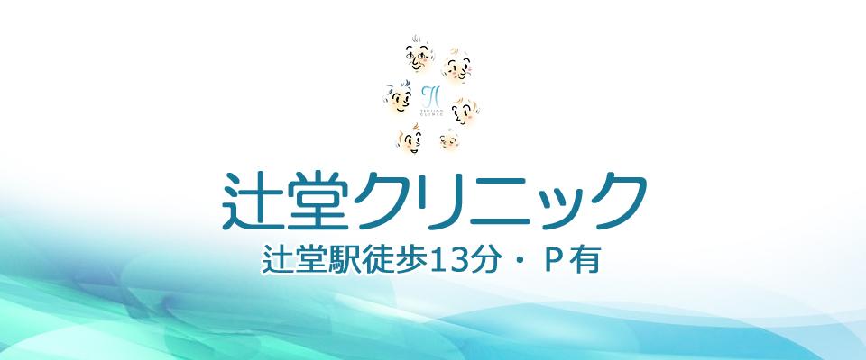 藤沢市 辻堂駅 内科 小児科 辻堂クリニック