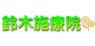 鈴木施療院ロゴ